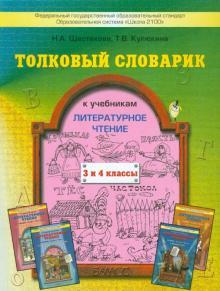 Литературное чтение. 3-4 классы. Толковый словарик к учебнику. ФГОС