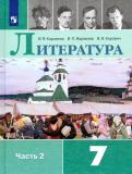 Коровина, Коровин, Журавлев - Литература. 7 класс. Учебник. В 2-х частях. ФП. ФГОС обложка книги