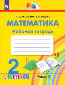 Математика. 2 класс. Рабочая тетрадь. В 2-х частях. Часть 2. ФГОС