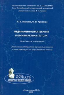 Медикаментозная терапия и профилактика гестоза. Методические рекомендации