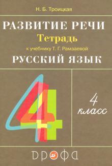 Развитие речи. 4 класс. Рабочая тетрадь к учебнику Т. Г. Рамзаевой. РИТМ