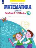 Бененсон, Итина - Математика. 1 класс. Рабочая тетрадь. В 4-х частях. Часть 1. ФГОС обложка книги