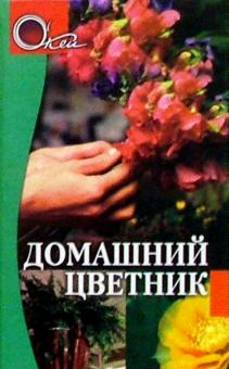 Домашний цветник - Э. Белозерская