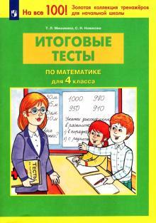 Итоговые тесты по математике для 4 класса. ФГОС