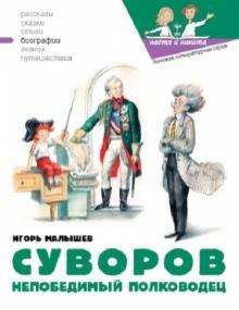 Суворов. Непобедимый полководец
