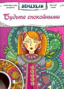 """Книга: """"Будьте спокойными. Раскраска для взрослых"""". Купить ..."""
