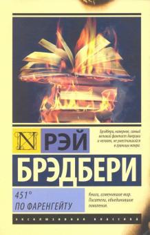 книга 451 по фаренгейту рэй брэдбери купить книгу читать рецензии Fahrenheit 451 Isbn 978 5 699 92570 4 лабиринт