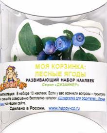 Набор развивающих наклеек Моя корзинка: Лесные ягоды (Н-1083/1)