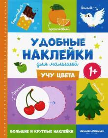 Учу цвета 1+. Книжка с наклейками