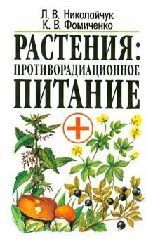 Растения: противорадиационное питание