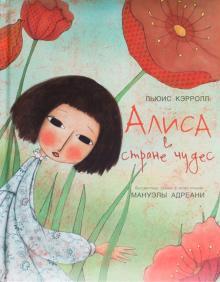 Льюис Кэрролл - Алиса в стране чудес обложка книги