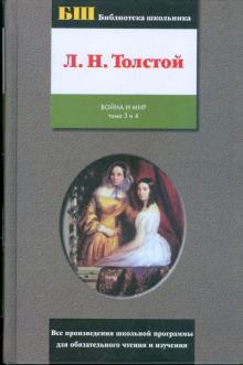 Война и мир: роман в 4 томах и 2 книгах. Книга 2. Том 3 и 4