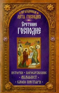 Праздники лета Господня