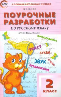 Русский язык. 2 класс. Поурочные разработки к УМК В. П. Канакиной, В. Г. Горецкого. ФГОС