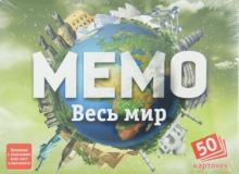 """Мемо """"Весь мир"""" (7204)"""