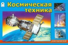 Космическая техника