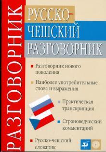 Русско-чешский разговорник - Андрей Изотов