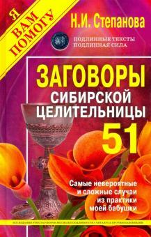 Заговоры сибирской целительницы. Выпуск 51