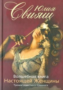 Волшебная книга настоящей женщины. Книга 3