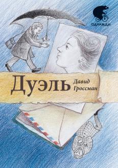 Давид Гроссман - Дуэль обложка книги