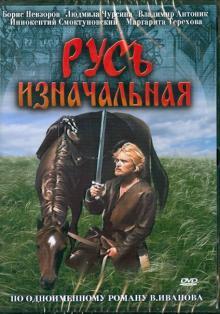 Русь изначальная (DVD)
