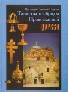 Таинства и обряды Православной Церкви. Учебное пособие по литургике - Геннадий Нефедов