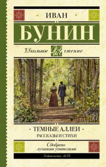 Темные аллеи. Рассказы и стихи - Иван Бунин