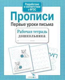 Рабочая тетрадь дошкольника. Прописи. Первые уроки письма