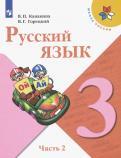 Канакина, Горецкий - Русский язык. 3 класс. Учебник. В 2-х частях. ФГОС обложка книги