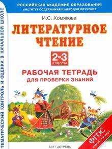 Литературное чтение. 2-3 классы. Рабочая тетрадь для проверки знаний. ФГОС