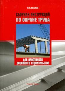 Сборник инструкций по охране труда для работников дорожного строительства