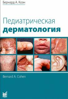 Педиатрическая дерматология - Бернард Коэн