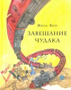 Жюль Верн - Завещание чудака обложка книги