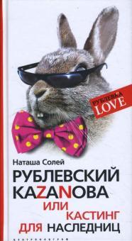 Рублевский КАZАNОВА или кастинг для наследниц