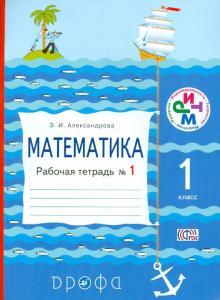 Математика. 1 класс. Рабочая тетрадь. №1. ФГОС