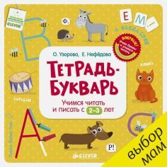Тетрадь-Букварь. Учимся читать и писать с 2-3 лет