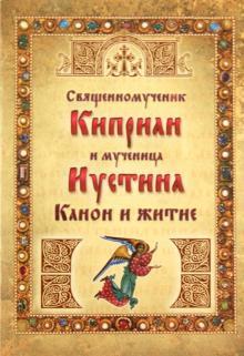 Священномученик Киприан и мученица Иустина. Канон