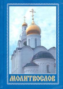 Молитвослов православный, карманный