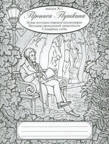 Прописи Пушкина
