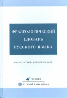 Фразеологический словарь русского языка - Тихонов, Ломов, Ломова