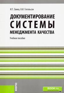 Документирование системы менеджмента качества. Учебное пособие - Заика, Гительсон