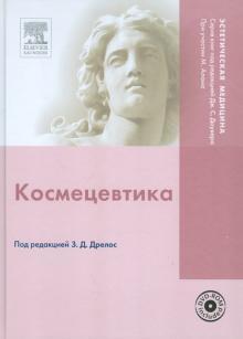 Космецевтика (+ DVD)