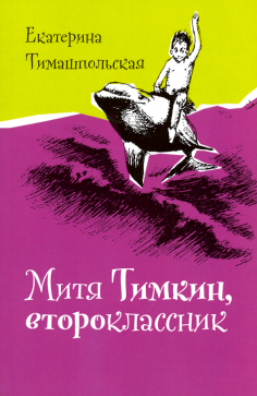Митя Тимкин, второклассник