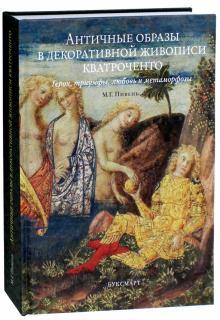 Античные образы в декоративной живописи кватроченто. Герои, триумфы, любовь и метаморфозы - Марина Пивень