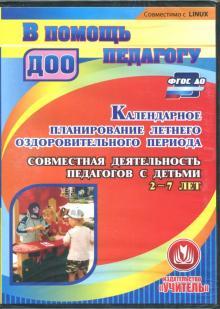 Календарное планирование летнего оздоровительного периода (CD). ФГОС ДО