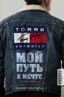 Томми Хилфигер. Мой путь к мечте. Автобиография великого модельера