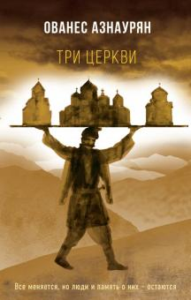Ованес Азнаурян - Три церкви