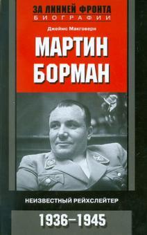 Мартин Борман. Неизвестный рейхслейтер