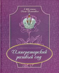 Русский Исторический Розарий