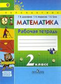 Дорофеев, Миракова, Бука - Математика. 2 класс. Рабочая тетрадь. В 2-х частях. Часть 1. ФГОС обложка книги